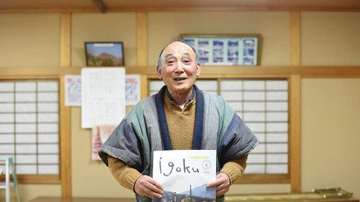 いわきの老人と「igoku」(撮影:小松理虔)