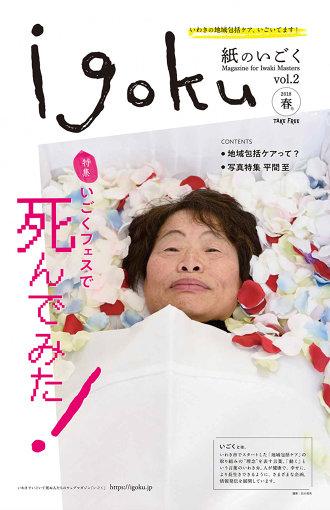 いごく第2号『いごくフェスで死んでみた!』表紙