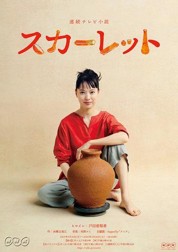 『スカーレット』ポスタービジュアル(画像提供:NHK)