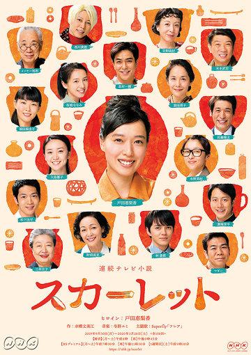 『スカーレット』キャストポスタービジュアル(画像提供:NHK)