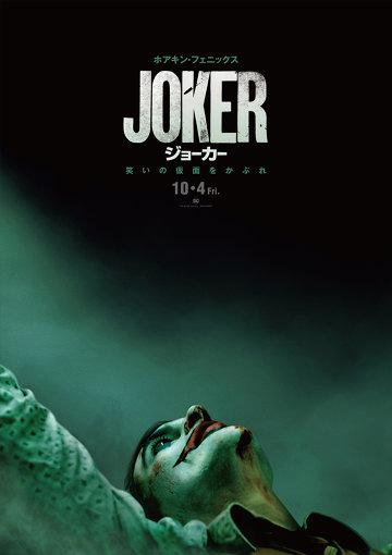 『ジョーカー』ティザーポスタービジュアル © 2019 Warner Bros. Ent. All Rights Reserved   TM & ©DC Comics