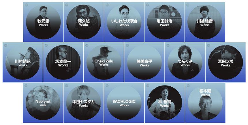 Spotify新プレイリスト「Works」 坂本龍一、秋元康、ヤスタカらの作品紹介