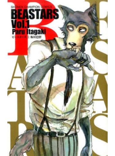 板垣巴留『BEASTARS』第1巻表紙(秋田書店)