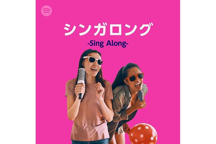 Spotifyにワンタップでボーカル音量を調整できる新機能「シンガロング」