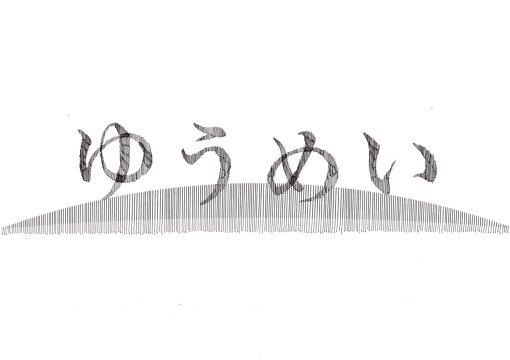 ゆうめいロゴ