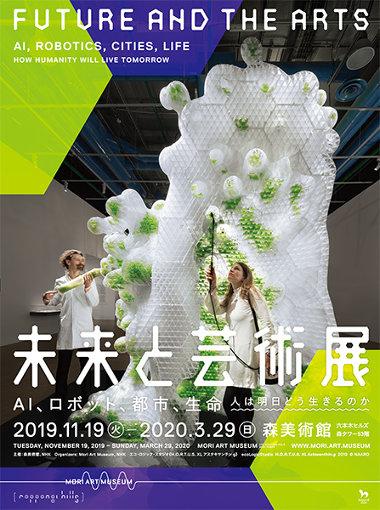 『未来と芸術展:AI、ロボット、都市、生命――人は明日どう生きるのか』