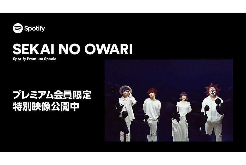 SEKAI NO OWARIが1年を振り返る特別映像「Spotify Premium」会員向けに公開