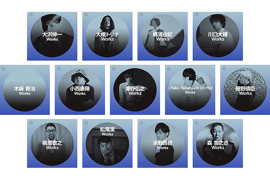 Spotify「Works」第2弾に細野晴臣、大沢伸一、小西康陽、梶浦由記ら13組