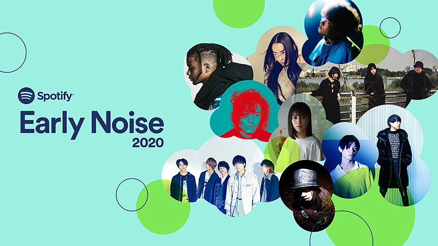 Spotifyが注目する次世代アーティスト10組 「Early Noise 2020」発表