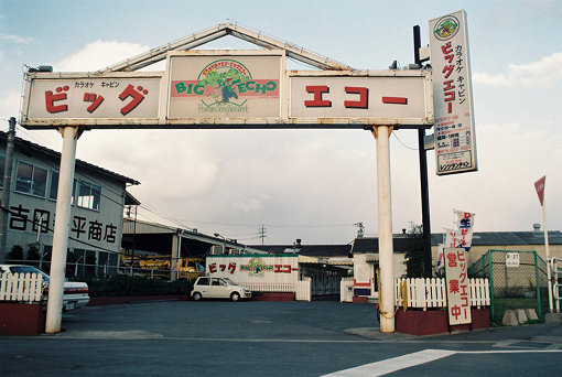 1988年にオープンしたカラオケルーム「ビッグエコー」1号店。福岡県福岡市から歴史をスタートした。