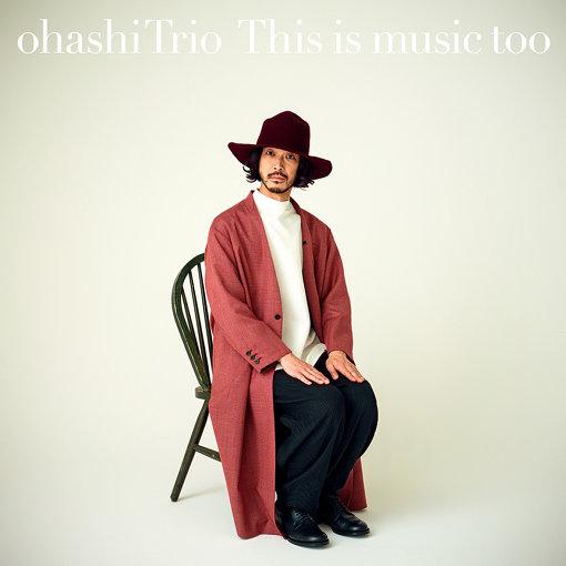 大橋トリオ『This is music too』ジャケット