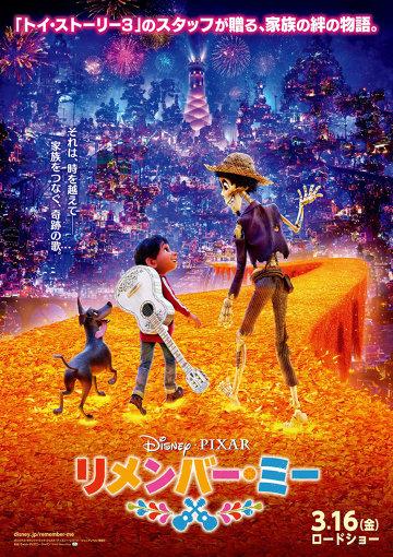 『リメンバー・ミー』日本版ポスタービジュアル ©2017 Disney/Pixar. All Rights Reserved.
