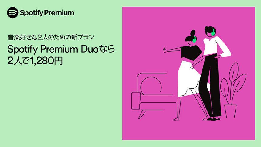 同居する2人で利用可、Spotify新プラン「Spotify Premium DUO」日本で開始