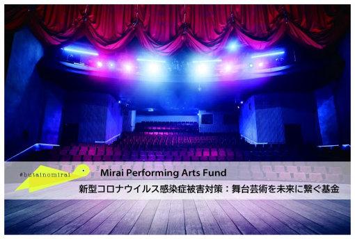 「新型コロナウイルス感染症被害対策:舞台芸術を未来に繋ぐ基金=Mirai Performing Arts Fund」ビジュアル