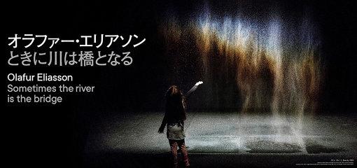 『オラファー・エリアソン ときに川は橋となる』 会期:未定~2020年6月14日(日) 会場:東京都現代美術館 ※東京都現代美術館では、東京都の方針に則り、新型コロナウイルス感染症の感染拡大を防止する観点から、2020年5月6日(水・祝)まで臨時休館を延長させていただきます。最新の実施情報については、ウェブサイトをご確認ください
