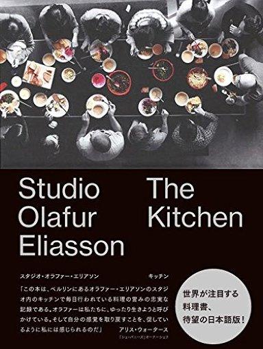 『スタジオ・オラファー・エリアソン キッチン』美術出版社刊