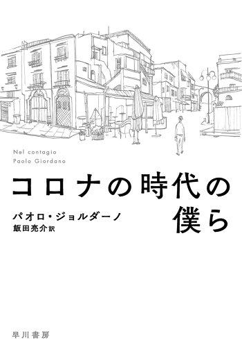 『コロナの時代の僕ら』早川書房刊