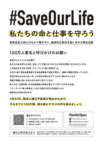 セブンイレブンのネットプリントで印刷できる「#SaveOurLife」ポスター