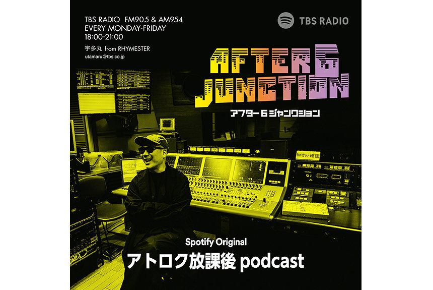 宇多丸『アトロク』番外収録編、本日Spotify限定でPodcast配信スタート
