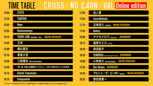 『CROSSING CARNIVAL'20 -online edition-』タイムテーブル