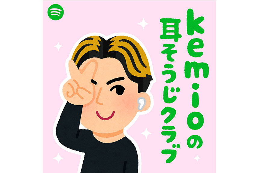 kemioのSpotifyオリジナルポッドキャスト『kemioの耳そうじクラブ』開始