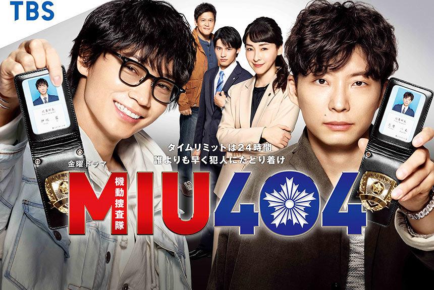 『MIU404』放送開始。綾野剛×星野源らキャストによる「刑事ドラマ」