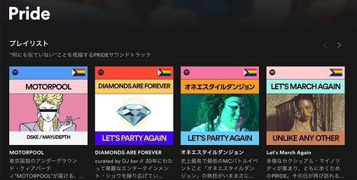 Spotify上で展開されている「Pride」特集ページ