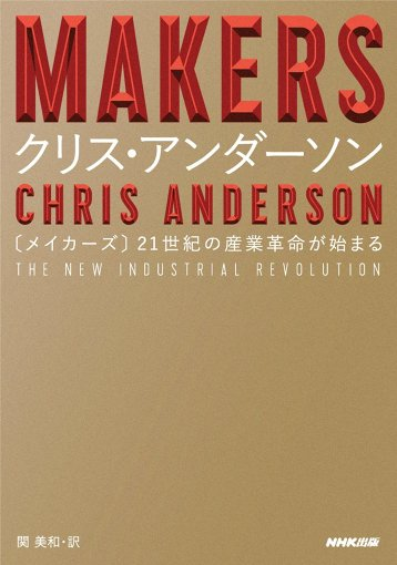 クリス・アンダーソン『MAKERS―21世紀の産業革命が始まる』2012年、NHK出版