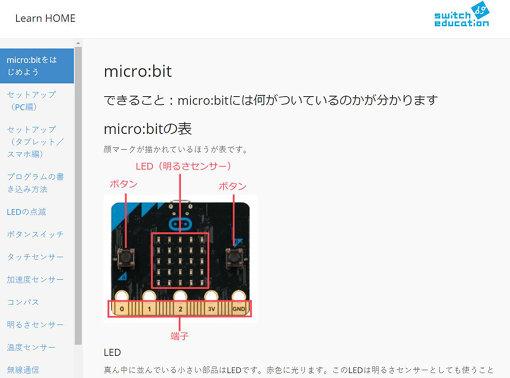 日本語化されている「micro:bit」のチュートリアル(提供:スイッチエデュケーション)