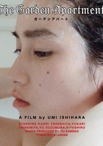 『ガーデンアパート』ポスター。公式サイトには、野中モモ、渋谷哲也、山川冬樹、カナイフユキ、山戸結希がコメントを寄せている。