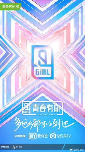 『青春有你2』は2020年3月から5月まで中国の大手動画サイト「iQIYI」で配信された。日本からもアプリで視聴可能