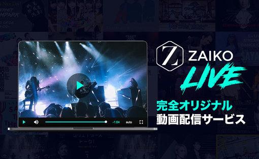 「ZAIKO LIVE」