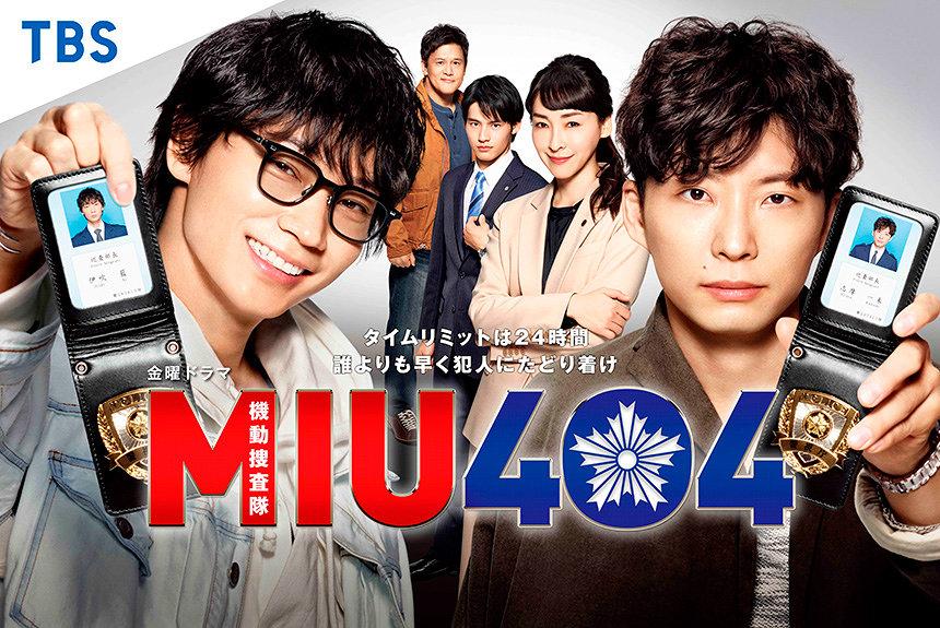 『MIU404』と『アンナチュラル』。「法を守ること」を考える