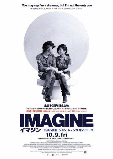 『IMAGINE<イマジン>』ポスター
