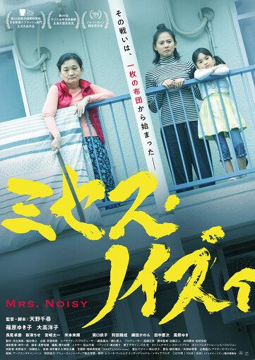 『ミセス・ノイズィ』は『第32回東京国際映画祭』日本映画スプラッシュ部門でワールドプレミア上映された。12月4日からTOHOシネマズ日比谷ほか全国公開中 © 「ミセス・ノイズィ」製作委員会
