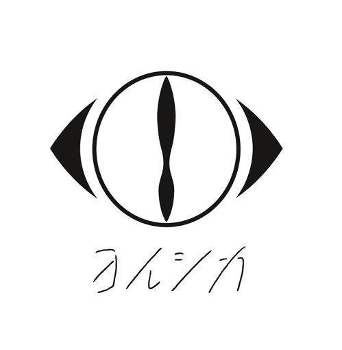 """ヨルシカ<br>2017年より活動を開始。コンポーザーとしても活動中の""""n-buna""""が女性シンガー""""suis""""を迎えて結成したバンド。n-bunaが生み出す文学的な歌詞とギターを主軸としたサウンド、suisの透明感ある歌声が若い世代を中心に支持されている。最新作3rd Full Album『盗作』は、Billboard Japan総合アルバム・チャート""""HOT ALBUMS""""初登場1位を記録。"""