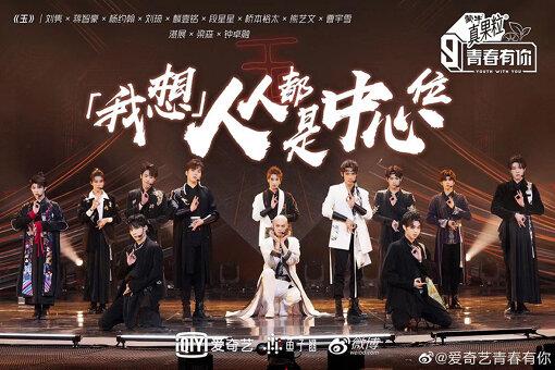 現在iQIYIで放送中のオーディション番組『青春有你3 / Youth with You3』より 写真提供:iQIYI