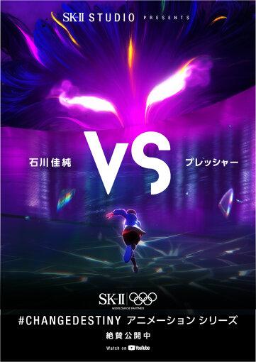 『SK-II STUDIO:石川佳純「VS プレッシャー」』ビジュアル
