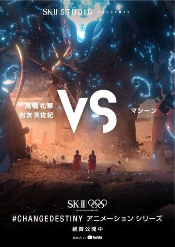 『SK-II STUDIO: 髙橋礼華&松友美佐紀 「VS マシーン」』ビジュアル