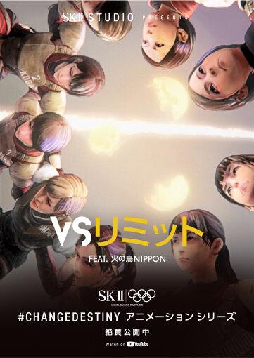 『SK-II STUDIO: 火の鳥NIPPON「VS リミット」』ビジュアル