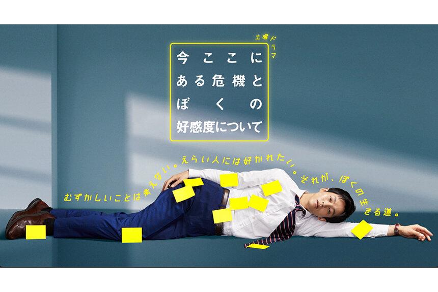 ドラマ『ここぼく』が描いた日本社会のいま。危機感と真実の追及