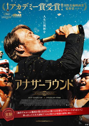 『アナザーラウンド』ポスター/ 『アナザーラウンド』 ©2020 Zentropa Entertainments3 ApS, Zentropa Sweden AB, Topkapi Films B.V. & Zentropa Netherlands B.V.