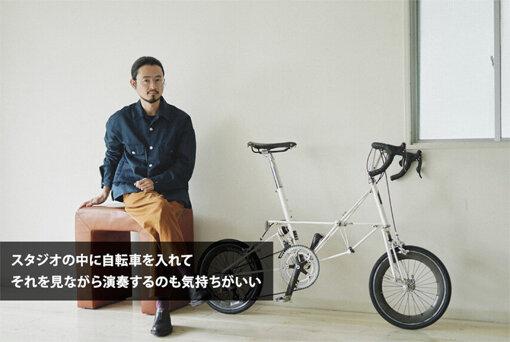 ペトロールズ長岡亮介が自転車に乗る理由。日常生活が冒険に変わる