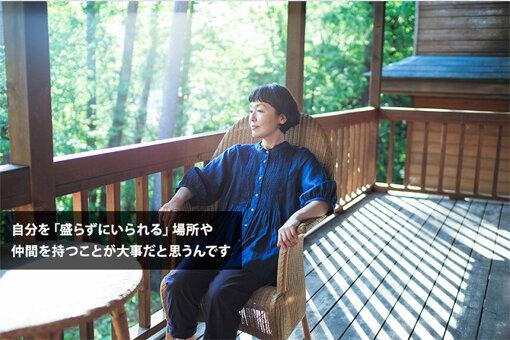 小林聡美が語る、肩の力の抜き方。むきだしの自分でいる大切さ
