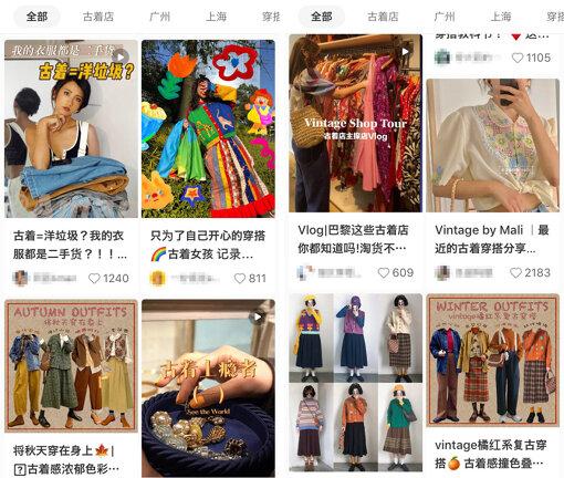 中国のソーシャルECアプリ「小紅書(RED)」に並ぶ「古着」に関する投稿