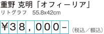 2007 紙、水彩、ペン 40x31.2cm \30,000.-