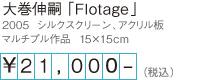 2005 15 x 15cm シルクスクリーン、アクリル板 マルチプル作品 \21,000(税込)