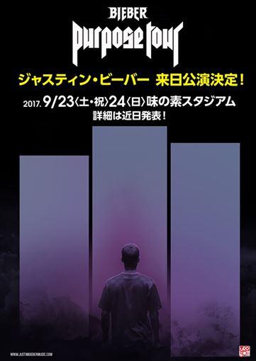 ジャスティン・ビーバー『PURPOSE TOUR』日本公演ビジュアル