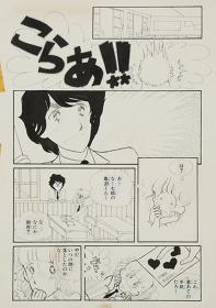 陸奥A子/画『たそがれ時に見つけたの』 『りぼん』1974年6月号 原画 北九州市漫画ミュージアム/寄託