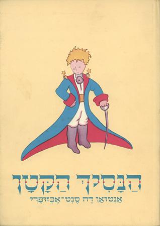 『星の王子さま』ヘブライ語版
